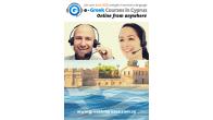 Online Greek Summer Courses in Cyprus, June 2020
